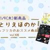 あとりえほのか【1/9 新商品紹介vol.108】