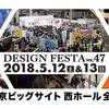 「デザインフェスタ vol.47」のお知らせ