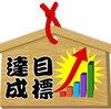 【未来を振り返る】2018年は「資産運用1億円」が出来ました。