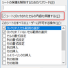 Excelで「特定のセルの追記・編集をロックする」方法
