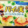 ロッテ パイの実 バニラアイスクリーム