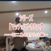 【動画】子育てを活用してムキムキになりたい#2