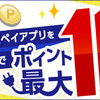 【楽天ペイ】3キャンペーンでエディオン18%還元中!なのに上限エラーで使えない!【優良誤認】