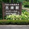 長良川鉄道越美南線の終点『北濃駅』