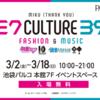 初音ミク10周年記念コラボストア『39Culture』が池袋パルコで開催!!