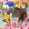 【ピカブイ 】四天王 ワタル!そして、、最後の決戦へ!【ポケモン】