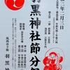 令和2年 羽黒神社節分祭のお知らせ