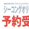 オリジナル入荷日決定、大阪店NEWボード入荷、藤沢店NEWボード情報&中古入荷