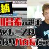 【逮捕】西川昌希元競艇選手が八百長レースの見返りに300万円受け取った疑い。ボートレース・三重支部