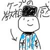 宝塚雪組『凱旋門』『Gato Bonito!』