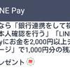 もう一回確認するけど、ちゃんとLINE Payカード、申し込んだよね?(アフィリなし)