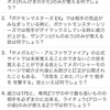 1月15日開催 「不定期ポケモンわざ・特性(第二回)」解説