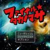 【フリゲ感想※ネタバレ注意】ファイナル☆タカノマサ(YOSHIOさま)
