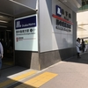 大阪メトロ御堂筋線の西中島南方駅から阪急京都線の南方駅までは…