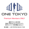 「東京マラソン2018」先行エントリー、だん!