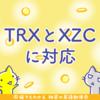 Ledger Nano S、Tron(TRX)とZCoin(XZC)に対応