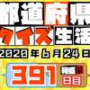 【都道府県クイズ生活】第391回(問題&解説)2020年6月24日
