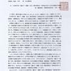 旧 日本医学会「遺伝子・健康・社会」検討委員会「母体血を用いた出生前遺伝学的検査」施設認定・登録部会から返事が来ました。