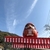 三原の神明大だるま、「日本一」でっかい!三原神明市、これ見んとね!