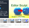 【無料アセット】3Dブラシで直感的な3Dモデリング♫ Unity上で彫刻(スカルプト)が行える日本作家さんのモデリングツールがv1.3が大幅アップデート!なんとブレンドシェイプに対応してアニメーション制作が可能になりました「EditorSculpt」