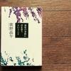 歌野晶午さんのおすすめミステリー小説6選+1作品