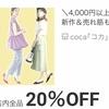 楽天マラソン☆2時間限定20%OFFクーポン