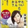 永井孝尚『これ、いったいどうやったら売れるんですか?—―身近な疑問からはじめるマーケティング』を読んで