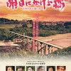 04月20日、草刈麻有(2020)