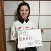 9月1日【吉村南美・1000人TVのおやすみなさい】第52回 番組告知