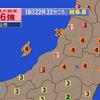 山形県沖を震源とするM6.7の地震 新潟県村上市で最大震度6強