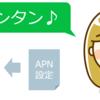超カンタン!iPhoneでmineoのAPNを設定する方法