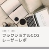 【美容皮膚科】フラクショナルCO2レーザーレポ(1回目 5・6日目)