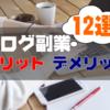 【初心者必見】ブログ副業のメリットデメリット12選