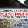 大雨警報で休みにならない学校 子供が死んでからでは遅い!今こそ見直しを!