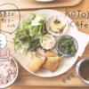 KOTOYA cafeさんに行ってきました