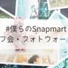 なんか写真イベントやることになった件 #僕らのSnapmart