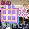 #88あの曲には前を向くパワーがある! (有)結設計代表 又吉大輔さん
