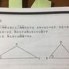 ジュニア算数オリンピック 二次元上のユークリッド幾何の問題 その27