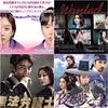 2月から始まる韓国ドラマ(BS)#2-1 2/1〜15 放送予定