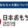 【東京おもちゃショー2019】《エデュケーション・トイ部門》2019年6月13日〜16日  東京ビックサイト☆