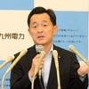 何を恐れる九州電力