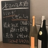 本日日本酒出してます!:Dining Bar SHINBASHI