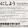 恵方巻きの大量生産を断捨離した『ヤマダストアー』の経営理念がものすごくミニマリスティック!!