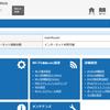 「OCN V6アルファ IPoEルーターの画面公開 設定は簡単?」 が投稿されました