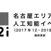 愛知・名古屋エリアのAI[人工知能]イベント情報(2017年12・1月)随時更新