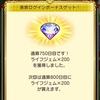 【FLO】大量装備進化!!通算ログイン750日達成(=゚ω゚)ノ