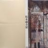 松本竣介展 1986年図録