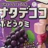 ナタデココぶどうグミ~ライオン菓子株式会社