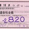 四国1日目 勝田〜高松