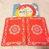 【5/20今日の龍神カード/幸せと豊かさへの扉を開く】